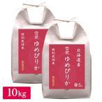 越後ファーム ■【精米】特別栽培米 北海道産ゆめぴりか 10kg(5kg×2) 21538