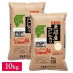 □令和2年産 新潟県 魚沼産 特A コシヒカリ 10kg(5kg×2袋)