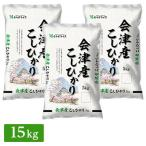 ■◇令和2年産 福島県産 会津産 特A コシヒカリ 15kg(5kg×3袋)