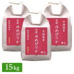 越後ファーム ■【精米】特別栽培米 北海道産ゆめぴりか 15kg(5kg×3) 21538
