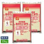 むらせライス ■【精米】【無洗米】秋田県産あきたこまち 15kg(5kg×3) 21945