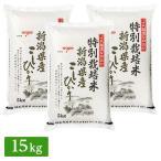 ■◇特別栽培米 令和2年産 新潟県産 コシヒカリ 15kg(5kg×3袋)