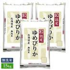 むらせライス ■【精米】【無洗米】令和元年産 北海道ゆめぴりか 15kg(5kg×3) 25694