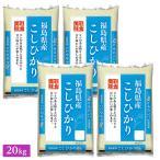 ■◇令和2年産 福島県産 コシヒカリ 20kg(5kg×4袋)