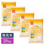 ■◇無洗米 令和2年産 千葉県産 コシヒカリ 20kg(5kg×4袋)