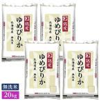 越後ファーム ■【精米】【無洗米】令和元年産 北海道ゆめぴりか 20kg(5kg×4) 25694