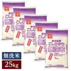 むらせライス ■【精米】【無洗米】令和元年産 新潟コシヒカリ 25kg(5kg×5) 21935