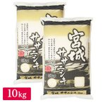 むらせライス ■【精米】令和元年産 宮城県産 ササニシキ 10kg(5kg×2袋)
