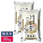 ■◇無洗米 令和2年産 新潟県産 コシヒカリ 10kg(5kg×2袋)