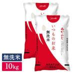 神明 ■【無洗米】いつものお米あかふじ 10kg(5kg×2袋) 068114500