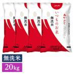 ■無洗米 いつものお米あかふじ 20kg(5kg×4袋)