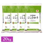 ■◇令和2年産 千葉県産 コシヒカリ 20kg(5kg×4袋)