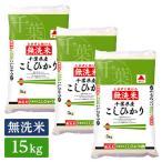 ■◇無洗米 令和2年産 千葉県産 コシヒカリ 15kg(5kg×3袋)
