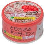 いなばペットフード 株式会社 ■CIAO とりささみ キングサーモン入り 85g C-28