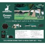 パール金属 CAPTAIN STAG GREEN PACKAGE CSツールームドームテント&タープセット+ UZ-13231