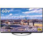 シャープ 4K対応 60V型液晶テレビ AQUOS AJ1ライン【大型商品(設置工事可)】 4T-C60AJ1