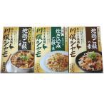 川俣町農業振興公社 (福島)川俣シャモ 炊き込みご飯の素セット