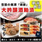 越季 「鶴齢」大吟醸粕漬け4種特撰セットKA216