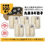 株式会社原田食品 原田屋 九条ネギ餃子 国産材料使用(大容量100個セット)