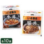 吉野家 牛丼10食、豚丼10食 計20食