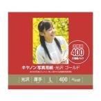 CANON 写真用紙・光沢 ゴールド L判 400枚 2310B003