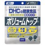 DHC ボリュームトップ30日 送料無料
