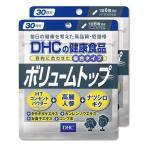 DHC ボリュームトップ30日分 ×2個セット 送料無料