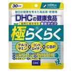 DHC 極(ごく)らくらく 30日分 送料無料
