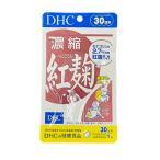 DHC 濃縮紅麹(べにこうじ)30日分 送料無料