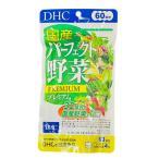 DHC 国産パーフェクト野菜プレミアム 60日分 240粒 送料無料