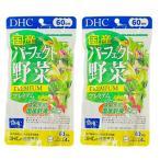 DHC 国産パーフェクト野菜プレミアム 60日分×2袋セット 送料無料