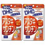 DHC アスタキサンチン 60日分(30日分×2袋)送料無料