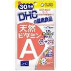 DHC 天然ビタミンA 30日分 送料無料