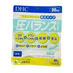 DHC 圧バランス 30日分 送料無料