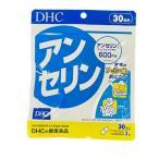 DHC アンセリン 30日分 送料無料