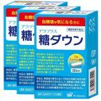 【3個セット】 アラプラス 糖ダウン 30カプセル 【健康食品】【機能性表示食品】 (送料無料)