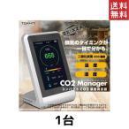 TOAMIT 東亜産業 CO2マネージャー 二酸化炭素濃度測定器 温度測定 湿度測定 TOA-CO2MG-00 1台