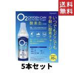 【日本製】東亜産業 酸素缶 5L TOA-O2CAN-003 酸素濃度95% 携帯酸素スプレー 酸素ボンベ 日本製 高濃度5個