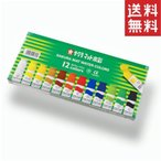 サクラクレパス マット水彩12色ポリチューブ入り(12ml)