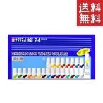サクラクレパス マット水彩24色 ラミネートチューブ入り(5ml)