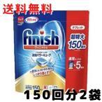 フィニッシュ 食洗機用洗剤 タブレット パワーキューブ ビッグパック (150回分) 2袋