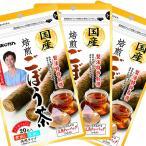 国産焙煎 ごぼう茶 20包×3袋セット あじかん ノンカフェイン 送料無料