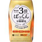 【送料無料】3倍ぱっくん分解酵母プレミアム(100粒入)1箱