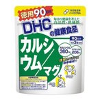 DHC カルシウム/マグ 徳用90日分 (540粒) 送料無料