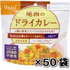 非常食 (送料無料)尾西食品 アルファ米ドライカレー 50袋