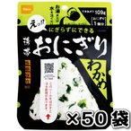 非常食 (送料無料)尾西食品 携帯おにぎり わかめ 50袋 セット