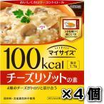 大塚食品 マイサイズチーズリゾットの素 4個セット レトルト 保存 非常食