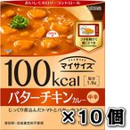 大塚食品 マイサイズバターチキンカレー 10個セット レトルト 保存 非常食