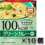 大塚食品 マイサイズグリーンカレー 30個セット レトルト 保存 非常食