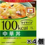 大塚食品 マイサイズ中華丼 4個セット レトルト 保存 非常食